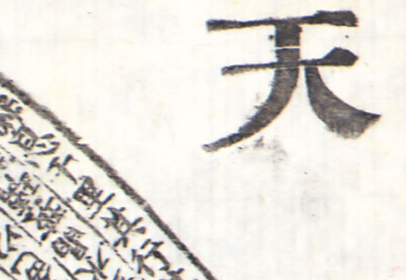 18th Century Chinese Astronomic Map, image irregularity detail, image 01