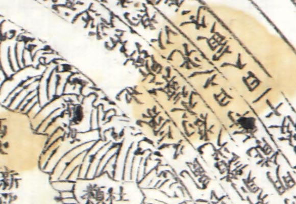 18th Century Chinese Astronomic Map, image irregularity detail, image 02